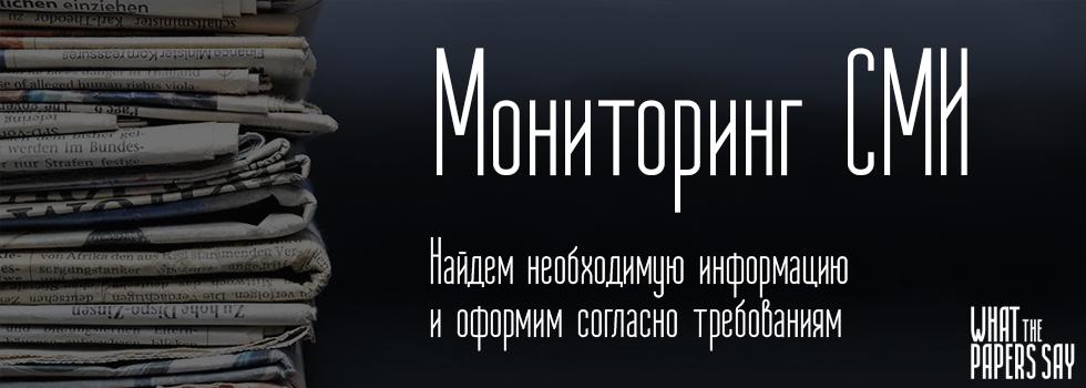 Мониторинг СМИ