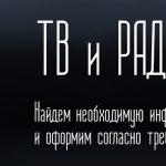 ТВ и РАДИО