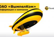 """Компания """"Вымпелком"""" ввела изменения в ряде тарифных планов."""