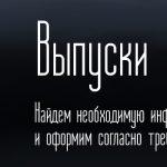 Выпуски
