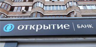 """Банк """"Открытие"""" вышел на новый рынок сбыта и осуществил первую сделку по продаже золота в слитках"""