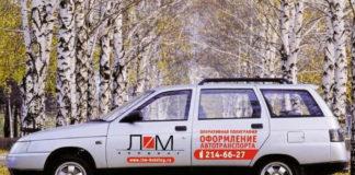 реклама на автомобили