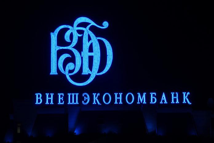 Рекордная премия сотрудникам ВЭБа в 1 миллиард 139 миллионов рублей