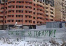 Дольщики ЖК «Царицыно»