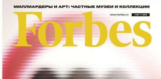 Forbes посчитал деньги российских бизнесменов