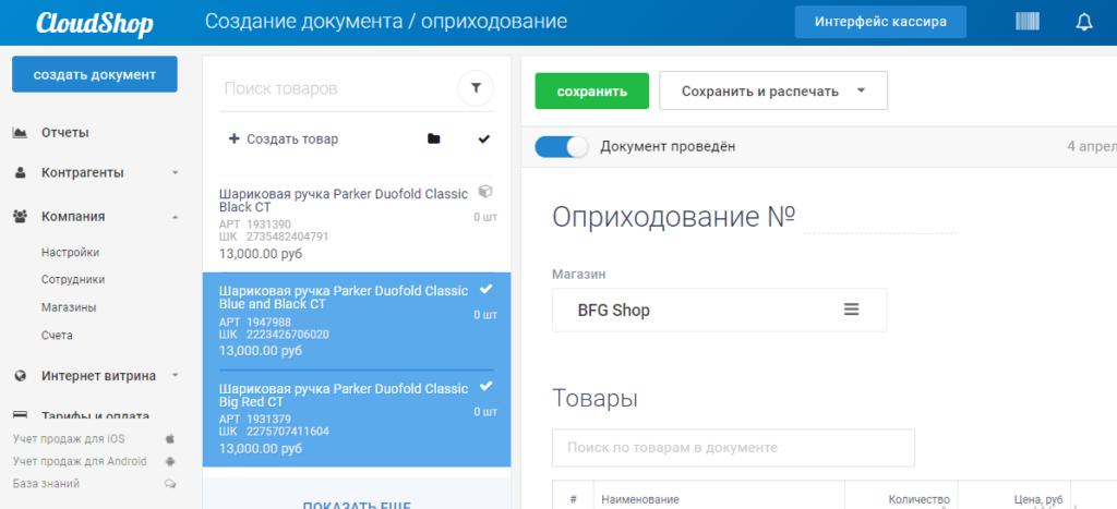 cloudshop create document